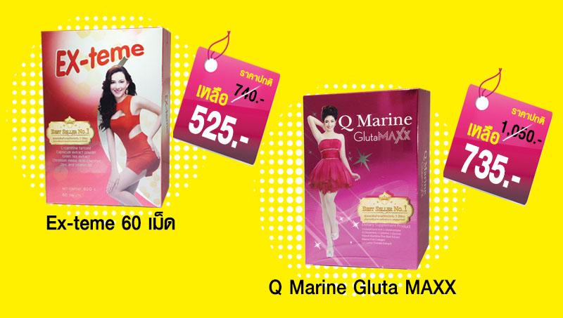 Q Marine Gluta Maxx Watson Best Health Center | �...
